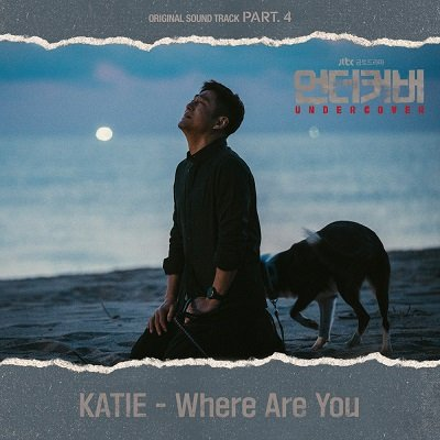 KATIE Undercover OST Part 4 Cover