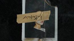 Kim Jae Hwan Burned All Black Cover