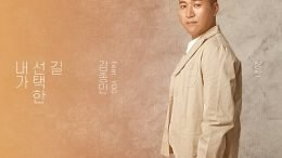 Kim Jong min The path I chose Cover