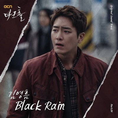 Kim Young Heum Dark Hole OST Part 4 Cover