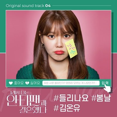 ONEW So I Married an Anti Fan OST Part 4 Cover