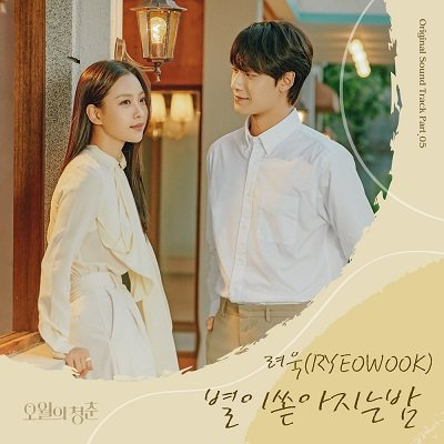 RYEOWOOK Youth of May OST Part 5 Cover