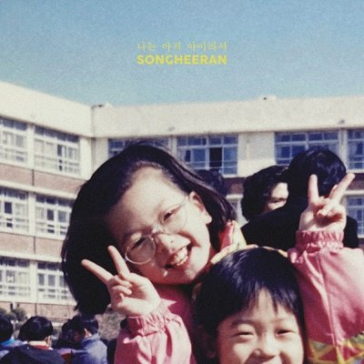 Song Hee Ran Because Im still a kid Cover
