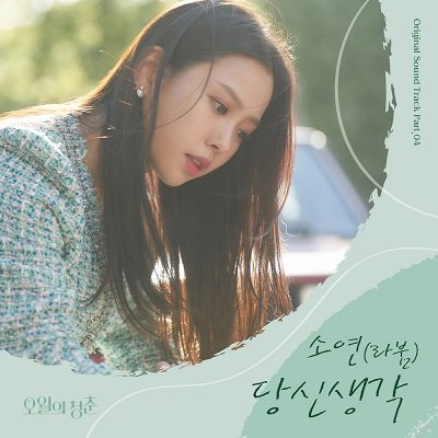 Soyeon Youth of May OST Part 4 Cover