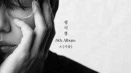 Sung Si Kyung I Love U Cover