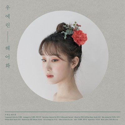 Woo Ye Rin Lonely Flower Cover