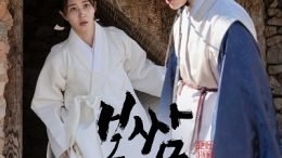 Yeong eun Bossam Stealing Fate OST Part 5 Cover