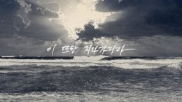 Yim Jae Beum This, too, shall pass away Cover