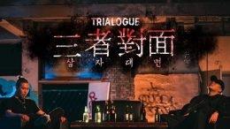 Yonge Jaundice Trialogue Cover