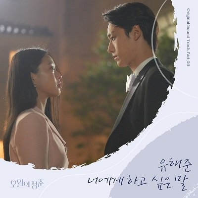 Yoo Haejoon Youth of May OST Part 8 Cover