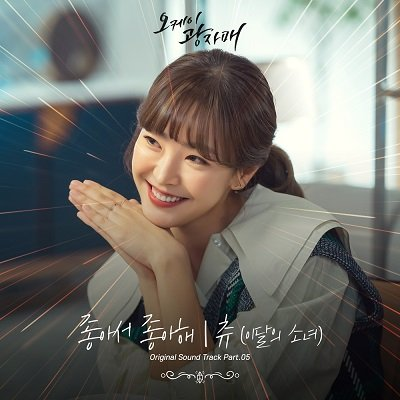 Chuu Revolutionary Sisters OST Part 5 Cover