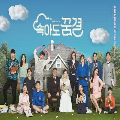 Im Jun Hyeok Be My Dream Family OST Part 1 Cover
