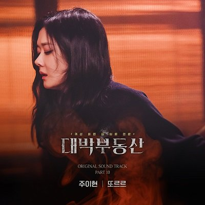Ju Ihyun Sell Your Haunted House OST Part 10 Cover