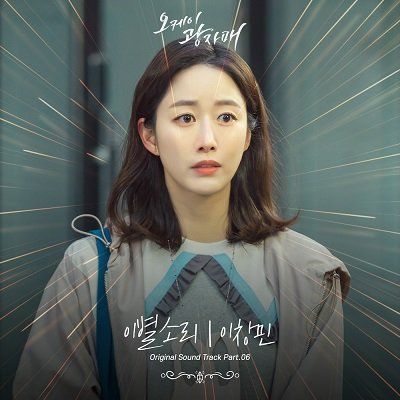 Lee Changmin Revolutionary Sisters OST Part 6 Cover