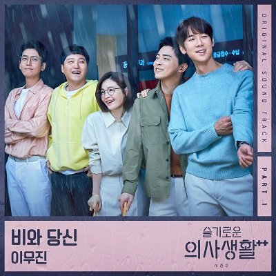Lee Mujin Hospital Playlist 2 OST Part 1 Cover