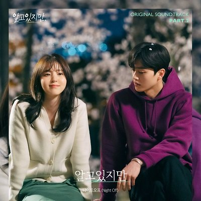 Night Off Nevertheless OST Part 2 Cover