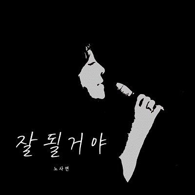 NOH SAYEON You Will Be Alright Cover
