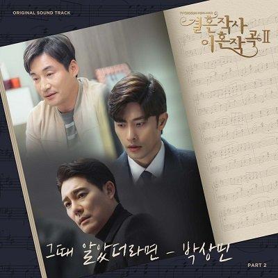 Park Sang Min Loveft Marriage Divorce2 OST Part 2 Cover