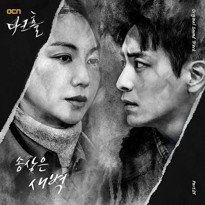 Song Sang Eun Dark Hole OST Part 5 Cover