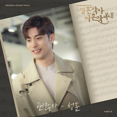 Sung Hoon Loveft Marriage & Divorce2 OST Part 6 Cover