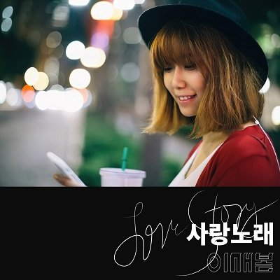 Yi Saebom Love Song Cover