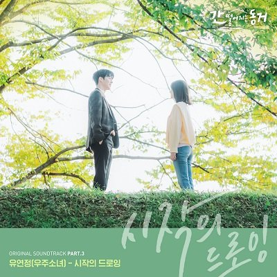 Yoo Yeon Jung My Roommate is a Gumiho OST Part 3 Cover