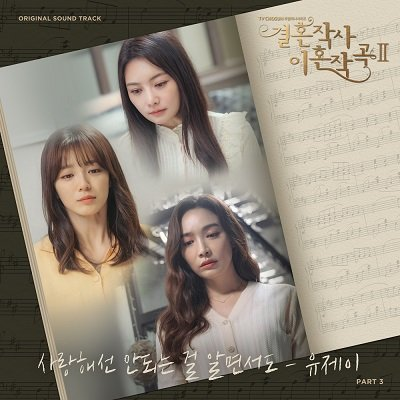 Yu Jei Loveft Marriage Divorce2 OST Part 3 Cover