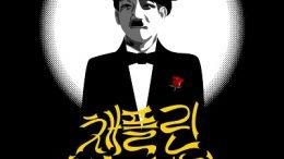 CaptainRock Like a Chaplin Movie Cover