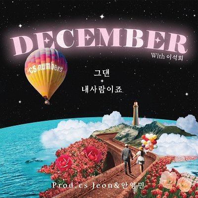 DECEMBER You mean everything Cover