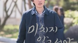 Ha Jin Woo On The Verge Of Insanity OST Part 5 Cover