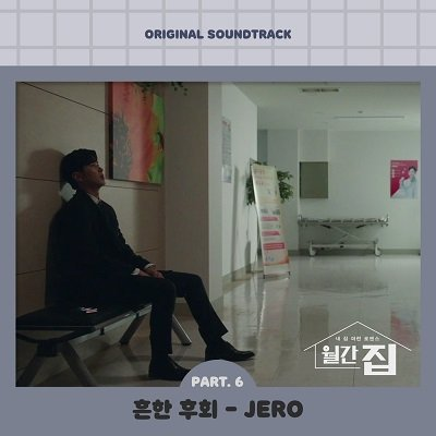 JERO Monthly Magazine Home OST Part 6 Cover