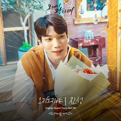 Jin Sung Revolutionary Sisters OST Part 8 Cover