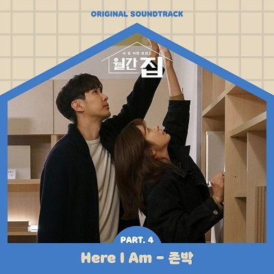 John Park Monthly Magazine Home OST Part 4 Cover