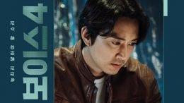 Kim Jae Hwan Voice 4 OST Part 5 Cover