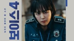KLANG Voice4 OST Part 3 Cover