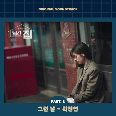 Kwak Jin Eon Monthly Magazine Home OST Part 3 Cover