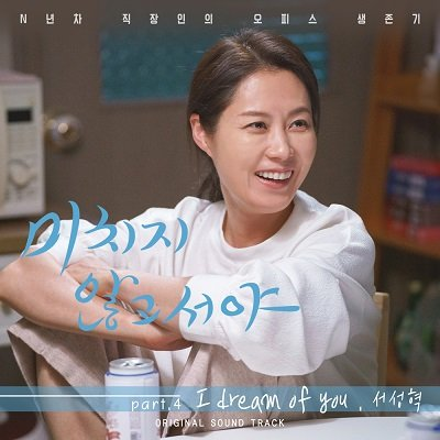 SEO SUNG HYUK On The Verge Of Insanity OST Part 4 Cover