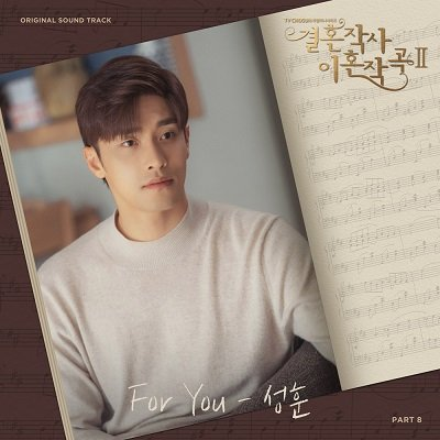 Sung Hoon Loveft Marriage Divorce2 OST Part 8 Cover