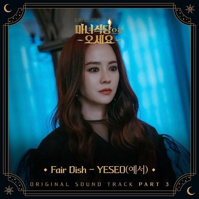 YESEO The Witchs Diner OST Part 3 Cover
