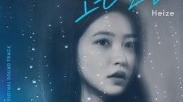 Heize Blue Birthday OST Cover