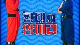 Hwangtae and Yangmiri So Good Cover