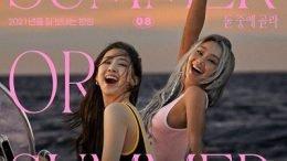 HYOLYN & DASOM Summer or Summer Cover