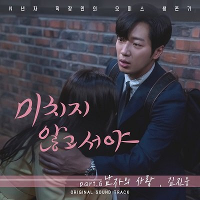 Kim Jin Woong On The Verge Of Insanity OST Part 6 Cover
