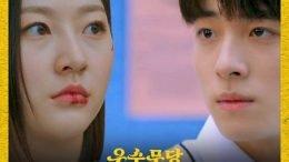Kwon Jin Ah Shaman Girl Ga Doo Shim OST Part 1 Cover