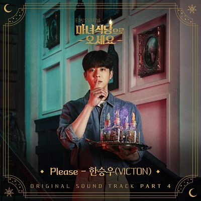 VICTON The Witchs Diner OST Part 4 Cover
