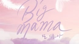 Big Mama Police University OST Special Track Cover