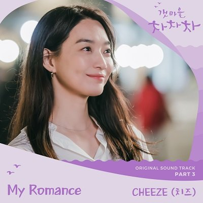 CHEEZE Hometown Cha-Cha-Cha OST Part 3 Cover