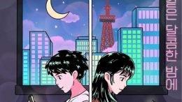 Eun Jae & Seo Sogumm On a sweet night like today Cover