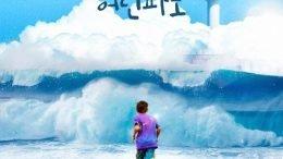 Gyu Wan Kim the waves of childhood Cover