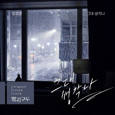 Jang Hee Young Red Shoes OST Part 9 Cover